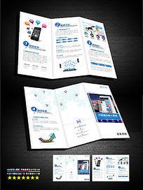 商务微信折页设计