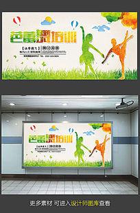 少儿芭蕾舞培训招生宣传海报