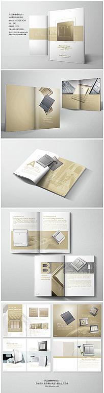 时尚简约电器开关产品画册设计