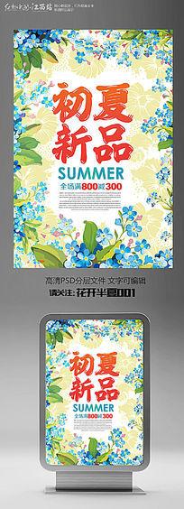 时尚唯美花朵初夏新品海报设计