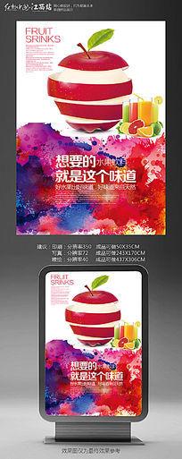 水彩创意时尚冷饮果汁宣传海报设计