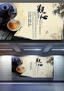 水墨禅道对弈茶海报