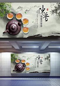 水墨风茶道海报