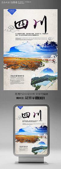 四川旅行海报