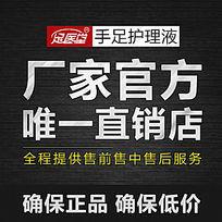 淘宝促销官方正品文字文案广告主图直通车炫酷黑排版