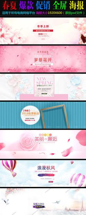 淘宝天猫春夏季新品促销海报psd模板