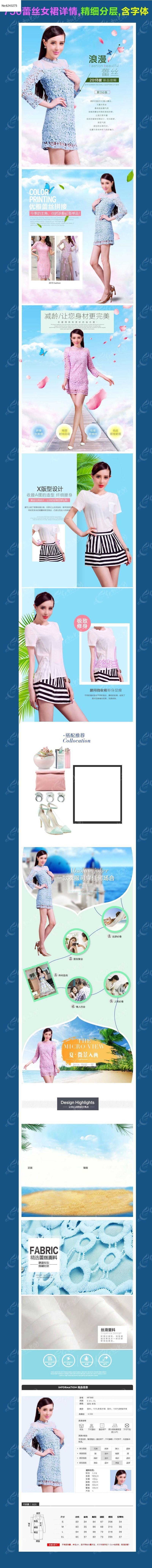 淘宝天猫女装详情页细节描述素材模板图片