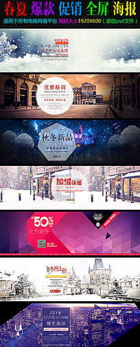 淘宝天猫秋冬季节女装爆款广告海报