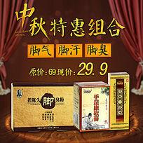 淘宝中国风生物制剂套餐组合特惠主图
