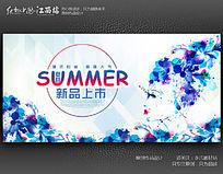 唯美创意summer夏日新品上市宣传海报设计