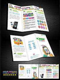 微信营销三折页