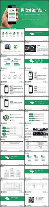 微信营销手机APP营销解决方案PPT
