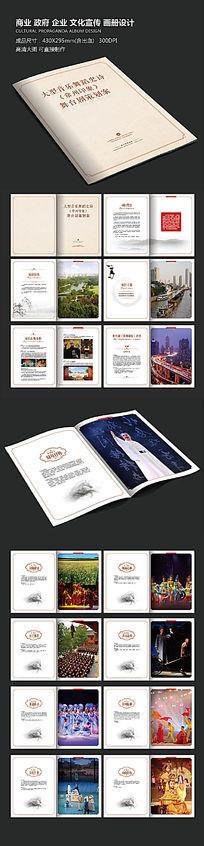 文化宣传画册设计