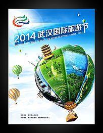 武汉国际旅游节热气球海报