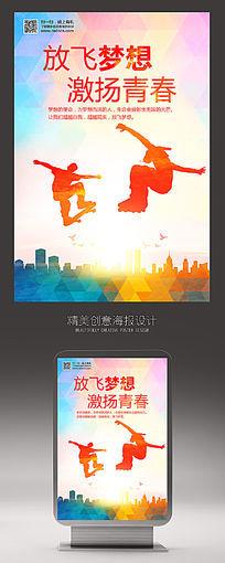 五四青年节激扬青春海报设计