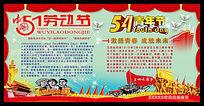 五一劳动节和五四青年节宣传展板