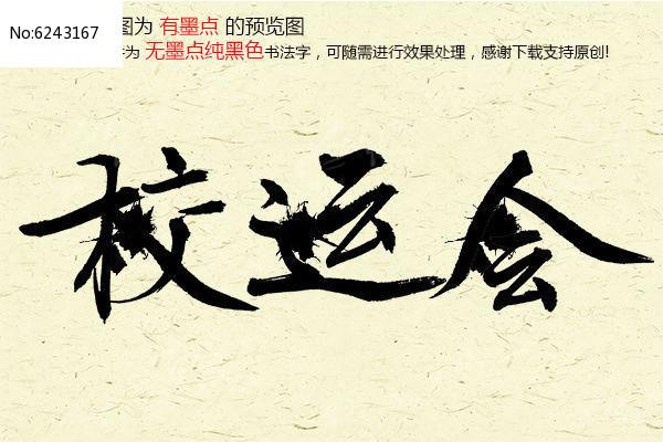 毛笔字运书法_毛笔书法的执笔方法、书写姿势与运腕