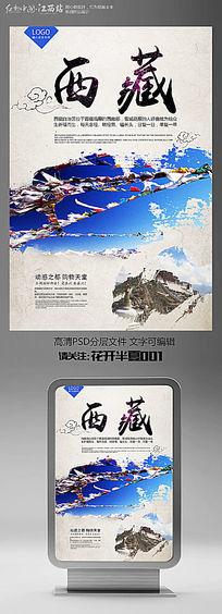西藏旅行海报