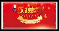 喜庆五一劳动节艺术海报