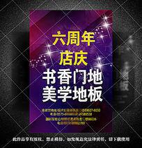 绚丽炫彩店庆海报设计素材下载