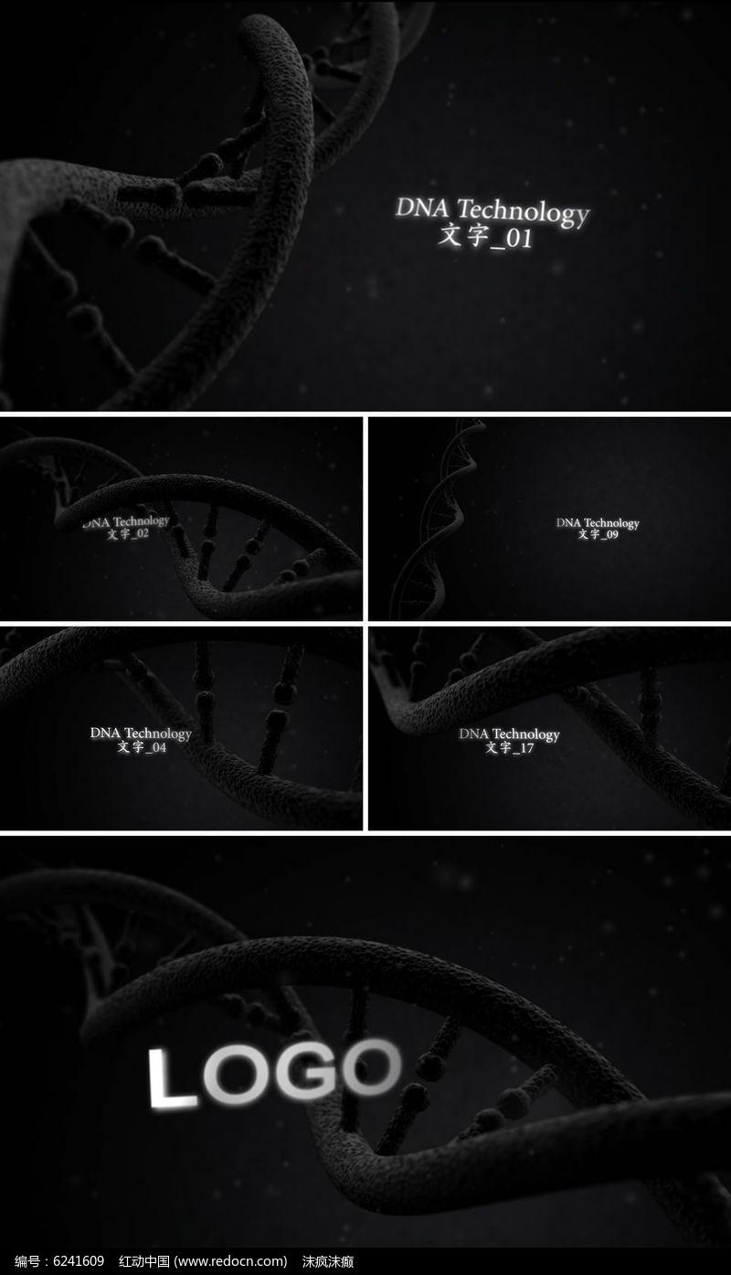 震撼DNA科技影视片头电影宣传片头AE模板图片
