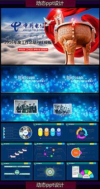 中国电信天翼4G2016电信竞岗PPT