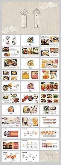 中国风传统饮食文化餐饮ppt图片下载 pptx