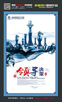 中国风领导决策企业挂图设计