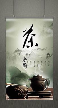 中国水墨风茶道海报