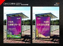 紫色地产海报站台招贴设计
