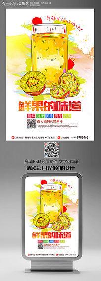 创意手绘果汁饮品海报设计