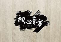 高端初心膏方logo