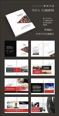 红色简洁高档商务企业宣传画册