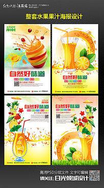 四款时尚鲜榨果汁海报设计