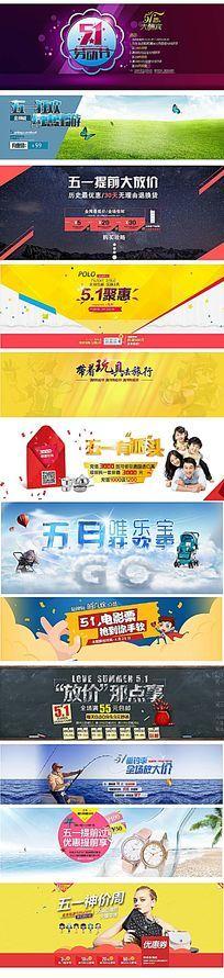 淘宝天猫劳动节促销海报51
