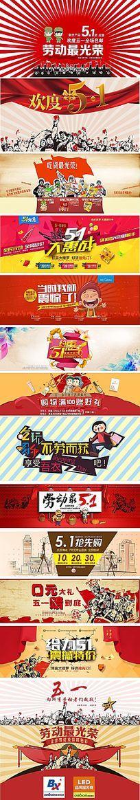 淘宝天猫劳动节五一海报