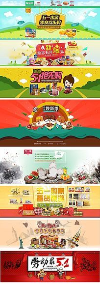 淘宝天猫零食五一促销海报