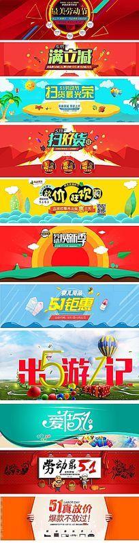 天猫淘宝五一海报促销海报