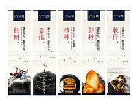 中国风水墨励志企业文化展板