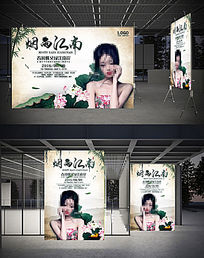 中国风烟雨江南海报设计