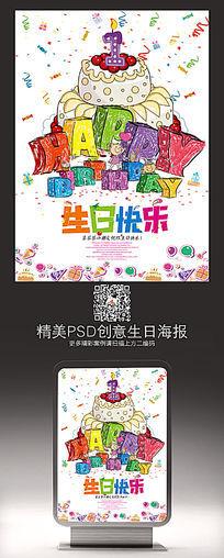 1周岁生日快乐海报