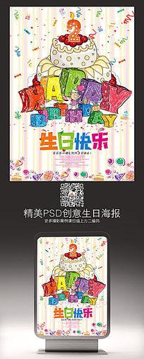 2周岁生日快乐海报