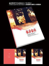 爱护野生动物商业书籍封面设计