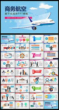 扁平化商务航空PPT模板