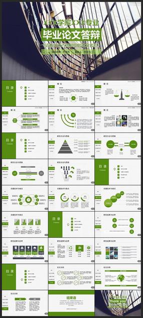 毕业答辩论文动态PPT模板绿色清新简洁