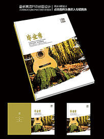 毕业季水墨至简现代同学录纪念册封面设计