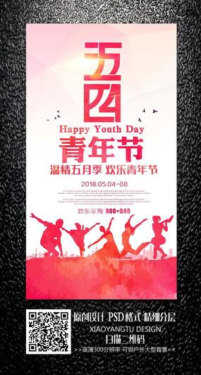 五四青年节节日活动促销海报设计