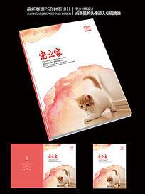 宠物之家商业宣传册水墨封面设计