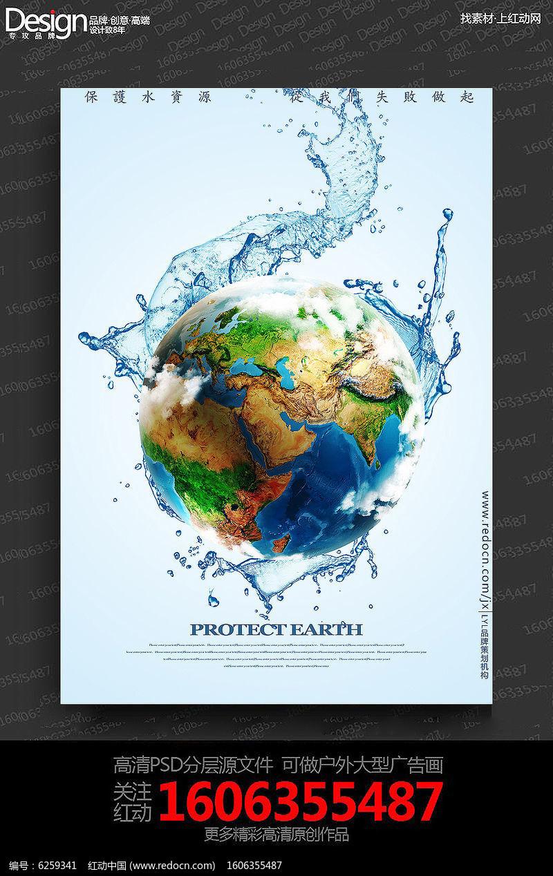 创意保护地球水资源公益宣传海报设计图片