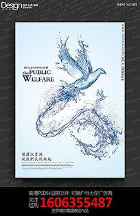 下载《创意保护动物和水资源公益宣传海报设计》图片
